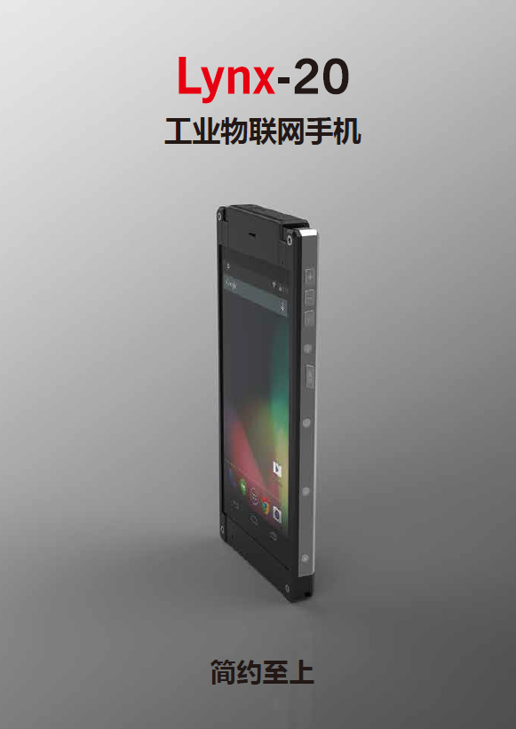 工业物联网手机Lynx-20